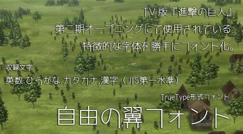 日本語も使える商用利用可能フォントその2をご紹介!