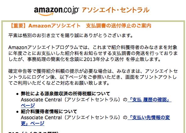 アマゾンのアソシエイト支払調書が送付停止!?