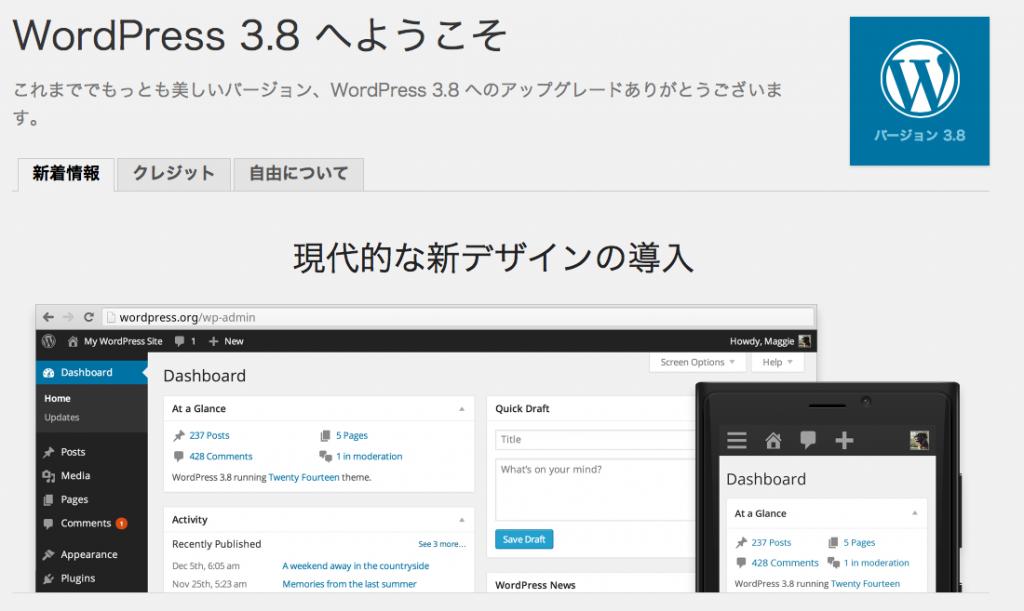 WordPress3.8がキタ━(゚∀゚)━!更新する前の注意点と新機能。
