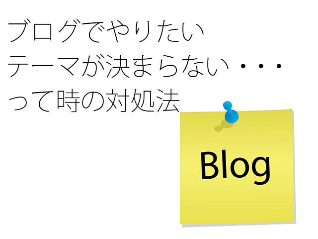 ブログでやりたいテーマが決まらない・・・って時の対処法