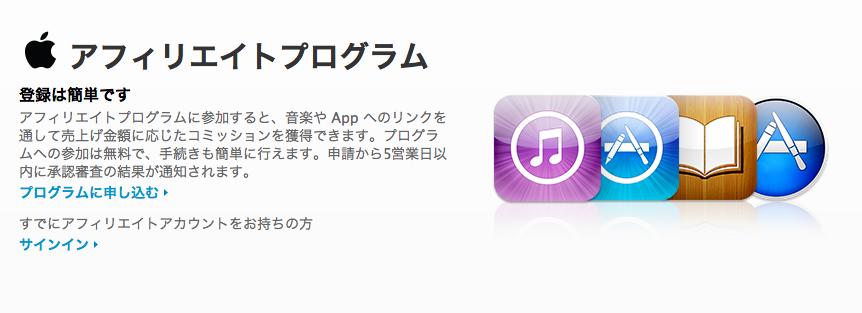 iTunesのアフィリエイトがめちゃくちゃ便利!