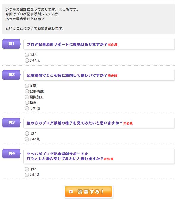 ブログ添削についてのアンケート!