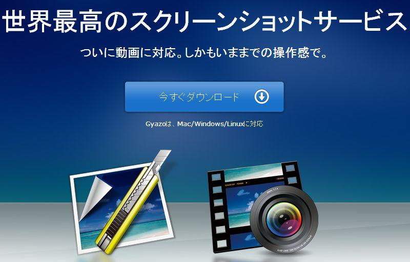Gyazo~スクリーンショットを瞬間で共有出来る便利ソフト~