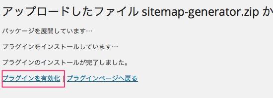 Dagon_Design_Sitemap_Generator7
