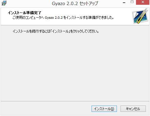 Gyazo4