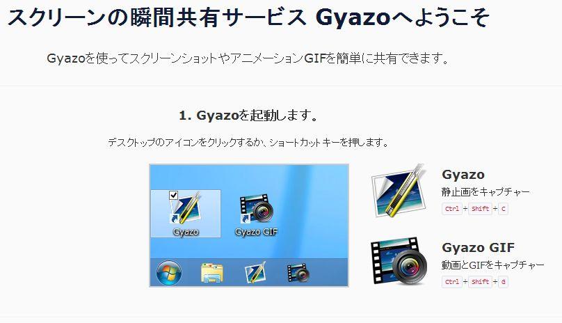 Gyazo5