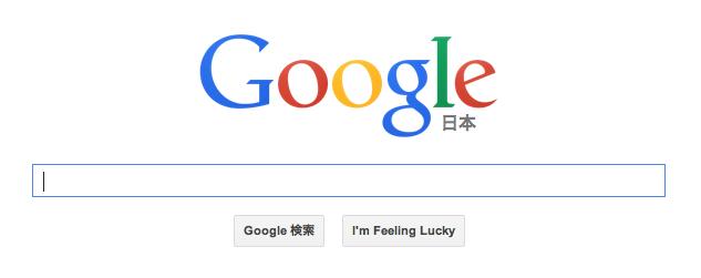 Google検索でのブログ順位は意味が無い!?