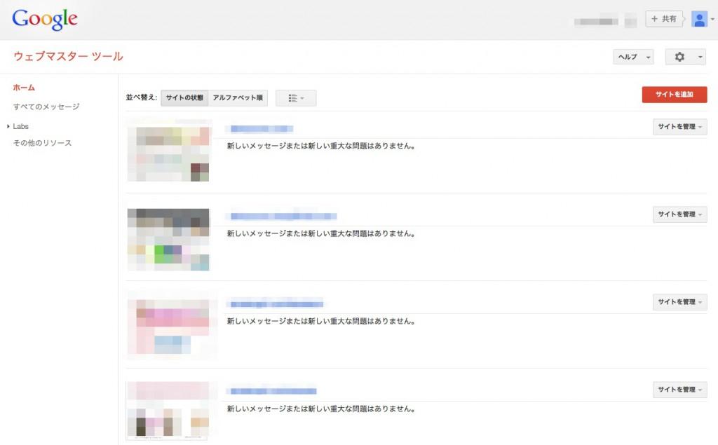 ブログをGoogleウェブマスターツールに登録するとメリットだらけ!!