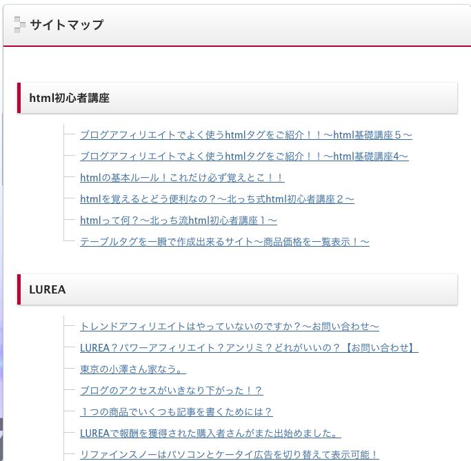 LUREA付属のテンプレートはサイトマップ作成がプラグイン無しでもOK