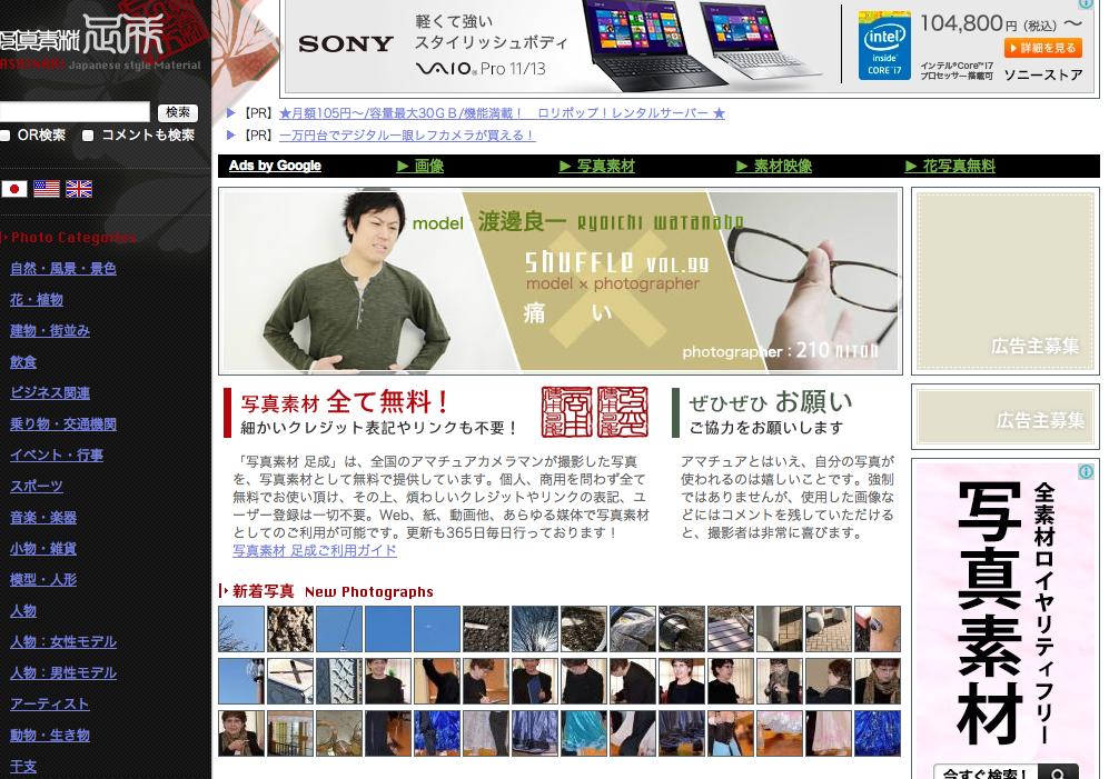 商用利用可能画像素材サイト大公開!〜バナープラス購入特典その1〜