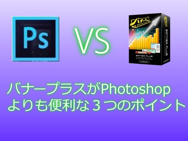 バナープラスがPhotoshopより便利な3つのポイント