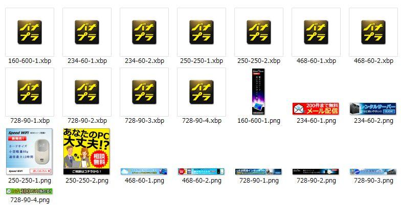 バナープラス特典ファイル画像