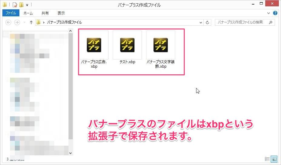 バナープラスはファイル保存で途中から編集が可能!