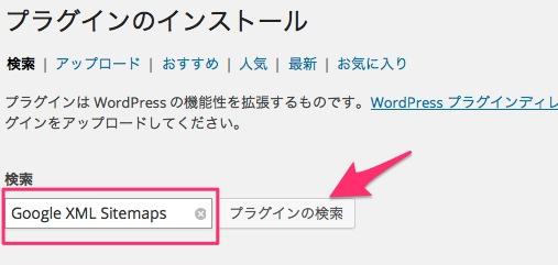 Google_XML_Sitemaps1