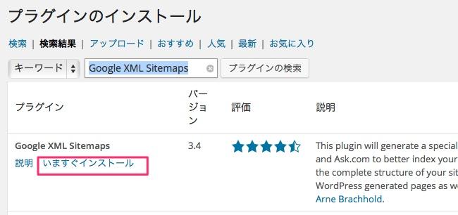 Google_XML_Sitemaps2