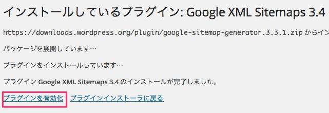 Google_XML_Sitemaps3