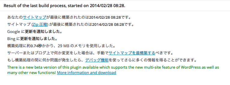 Google_XML_Sitemaps5