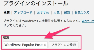 WordPress_Popular_Posts1