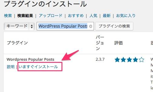 WordPress_Popular_Posts2