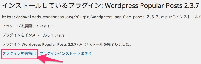 WordPress_Popular_Posts3