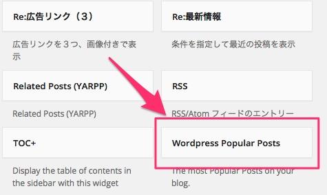 WordPress_Popular_Posts5