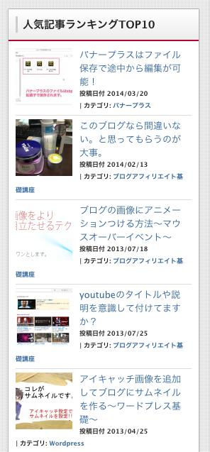 人気の記事を画像付きで一覧表示出来るWordPress Popular Postsが超便利!