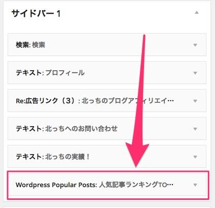 WordPress_Popular_Posts_9