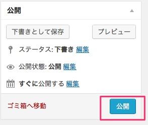 サイトマップ作成4