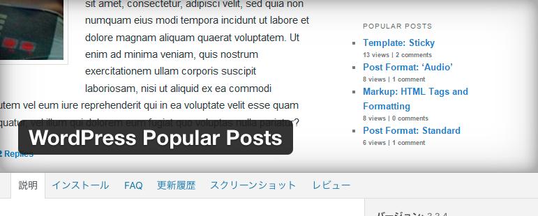 WordPress Popular Postsの使い方 ブログの人気記事を画像付きで一覧表示