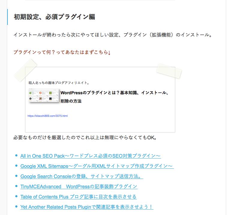 ブログ初心者でも簡単なまとめ記事で読者に優しく、アクセスアップ