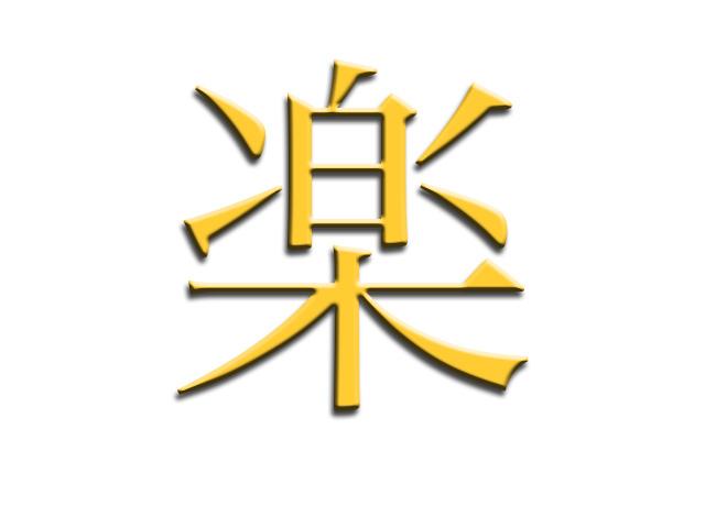 「楽」この漢字なんて読みます?