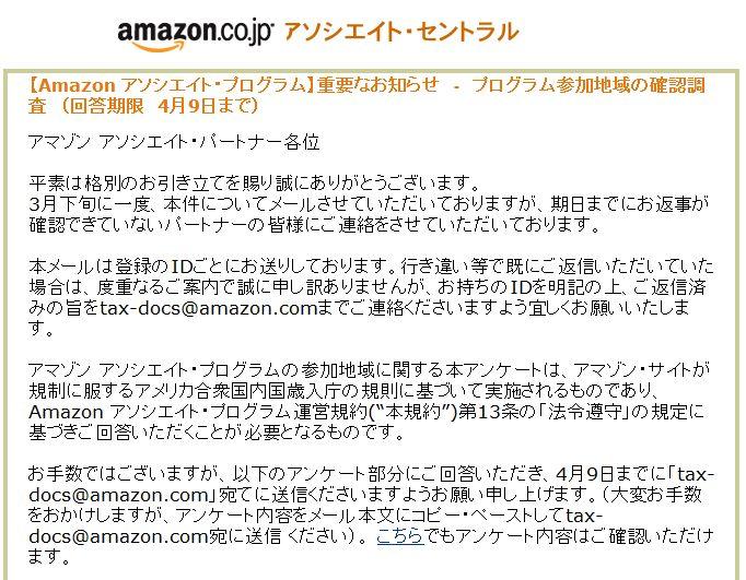 Amazonのアフィリエイトしている人はこれ絶対やってください!