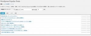 Table of Contents Plus〜ブログ記事に目次を追加出来る便利プラグイン〜