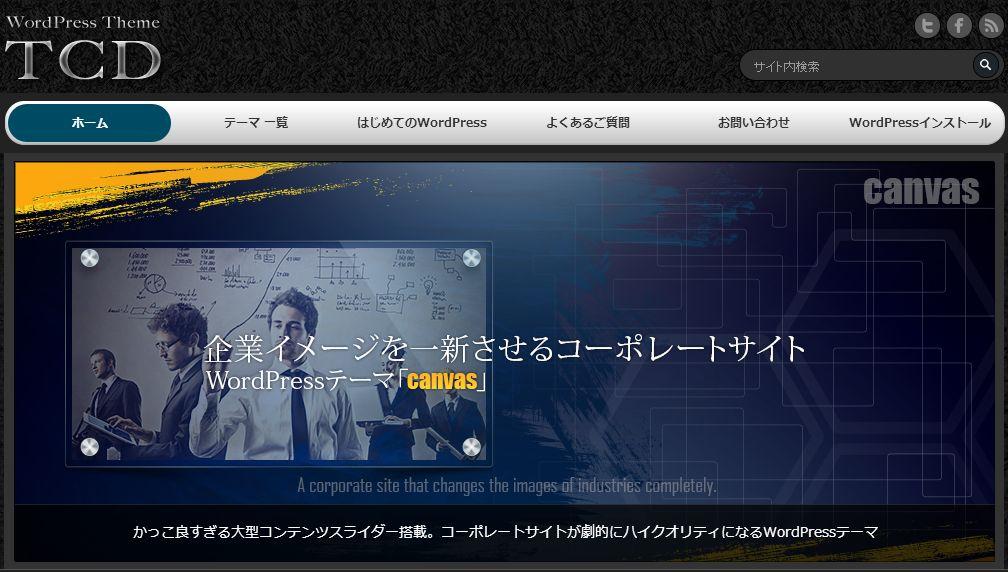 WordPress初心者向け、簡単に使えるおすすめ有料日本語テンプレート