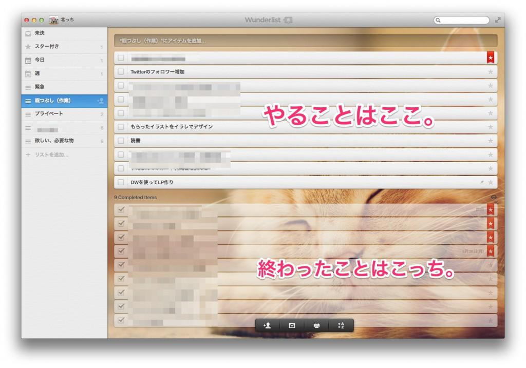 Wunderlist〜デジタルでもアナログでもやることまとめましょ〜
