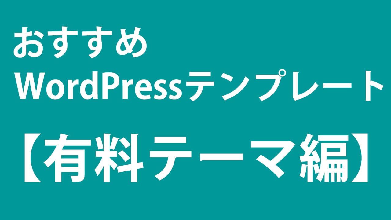 2021年WordPress初心者向け、おすすめ有料テーマ(テンプレート)