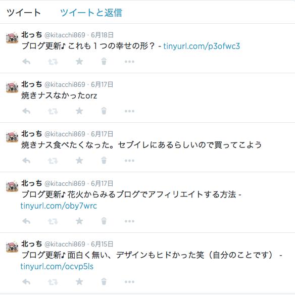 ツイッター3