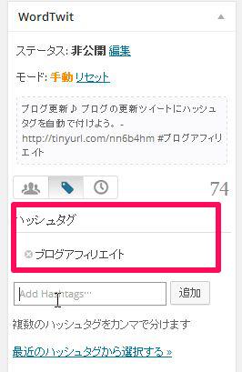 ブログの更新ツイートにハッシュタグを自動で付けよう。