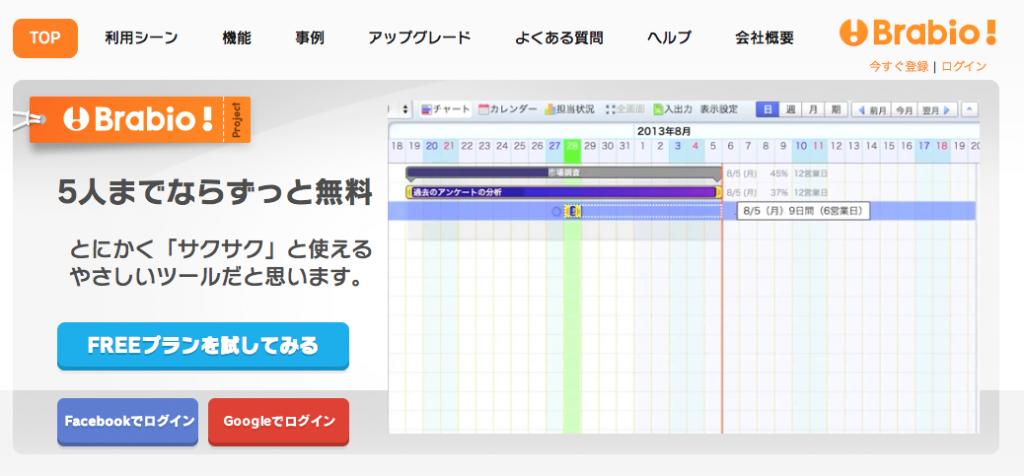 ブラビオの登録方法を徹底解説!〜便利な作業管理ツール〜
