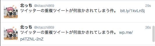 20140812twitter