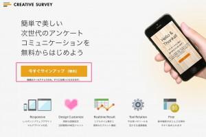 CREATIVE SURVEY~スタイリッシュなアンケートが簡単に作れるツール~