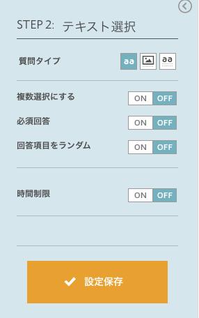 アンケート作成12