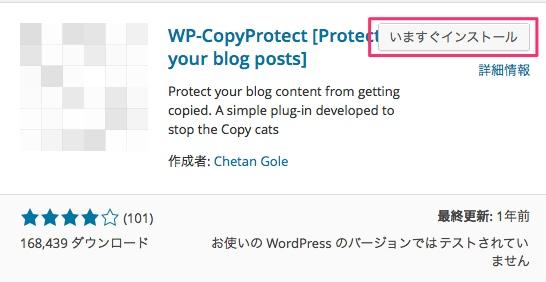 WP-CopyProtectでブログの記事をコピペされないようにする!