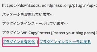WP-CopyProtect4