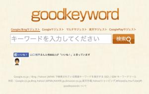 goodkeyword ブログにアクセスが集まるキーワードが見つかる無料ツール