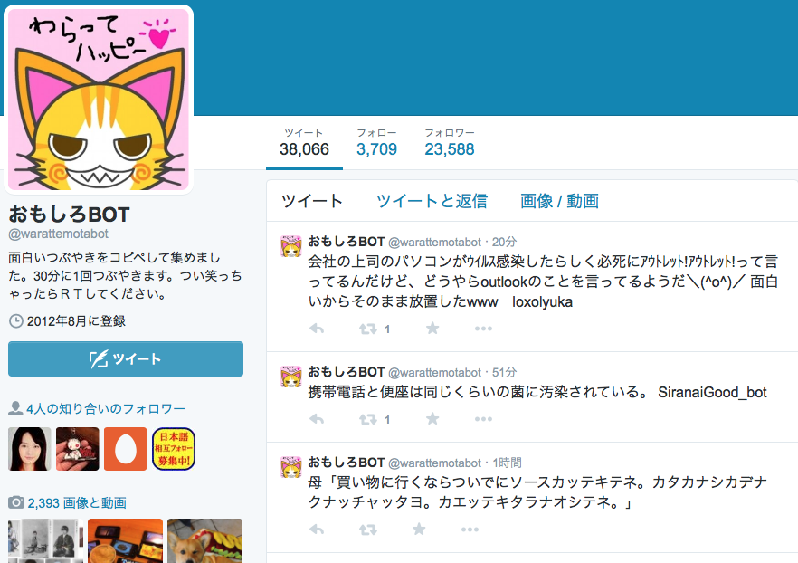 Twitterのbotってなんぞ?botが便利な理由。