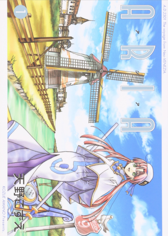 ARIA (漫画)の画像 p1_16