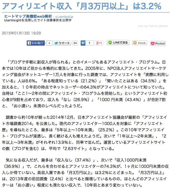 アフィリ報酬が月3万円以上の人って何割か知ってる?