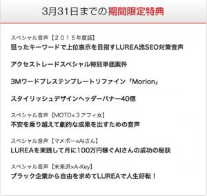 23日解禁。LUREAがLUREA plusにアップデート!その内容は?