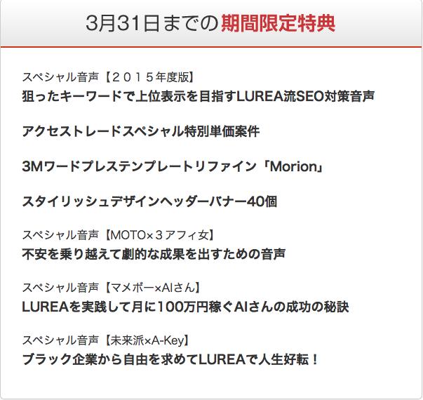 LUREAの期間限定特典は明日の31日。期間限定特典はぶっちゃけ必要なの?ってあなたへ。